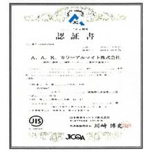 JIS A1 認証取得のご報告 製品画像