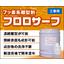 高性能金型離型剤 『フロロサーフ FG-5093シリーズ』 製品画像