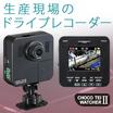 産業用監視録画カメラ チョコ停ウォッチャーII 製品画像