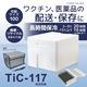 ワクチン輸送に長時間保冷が可能!発泡箱TiCー117 製品画像