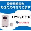 【応答速度3秒】酸素警報器『OMZ/F-SX』 製品画像