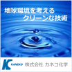 地球環境を考えるクリーンな技術 カネコ化学の洗浄剤 製品画像