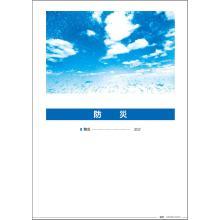 防災関連製品カタログ 製品画像