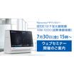 7月30日(金)超解像顕微鏡HM-1000ウェブセミナーのご案内 製品画像
