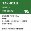TAK-01LU UL規格ラベル 製品画像
