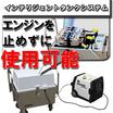 発電機の長時間自動燃料給油が可能なインテリジェントタンクシステム 製品画像