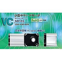 小型ギヤードモータVC series 製品画像
