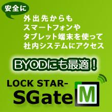 スマートデバイスからも安全業務!LOCK STAR-SGateM 製品画像