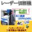 【レーザー切断機】金属・樹脂加工など、さまざま素材を加工! 製品画像