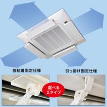 エアコンの風除け・室温ムラ対策 アシスト・ルーバー 製品画像
