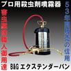 【作業性抜群&コスト削減に】噴霧器『B&Gエクステンダーバン』 製品画像