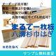 ※無料サンプル進呈中! 国内産八溝杉使用の『造作用巾はぎ材』 製品画像