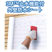 防水シート『3M止水機能付外壁防水シート』 製品画像