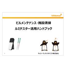 【資料】ビルメンテナンス・施設清掃 ルミテスター活用ハンドブック 製品画像