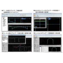 Engineer'sStudio/UC-win/Section 製品画像