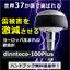 無料ハンドブック進呈!雷被害を激減させる避雷針dinnteco 製品画像