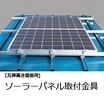 ソーラーパネル取付金具『瓦棒葺き屋根用』 製品画像