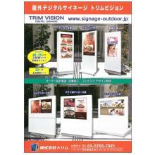 屋外デジタルサイネージ『トリムビジョン』カタログ 製品画像
