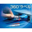 TABTAGラベル『360°ラベル』熱転写・レーザープリンター用 製品画像