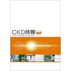 CKD技報 Vol.3(2017年)~全50ページ~ 製品画像