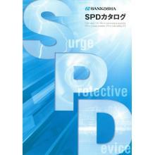 株式会社サンコーシヤ SPD(サージ防護デバイス)カタログ 製品画像