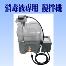 消毒液作り専用撹拌機 製品画像