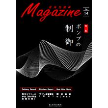 流体技術マガジンNo.14 製品画像