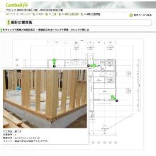 Genbaeye<新機能!撮影位置指定> 製品画像