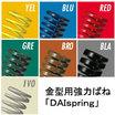 金型用角線強力バネ「DAIspring」※総合カタログ無料進呈中 製品画像