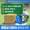 BYDローリフト CO2排出ゼロで環境に配慮したパレット搬送機器 製品画像