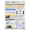 【資料】HSP NEWS 46号 製品画像
