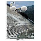 係留型ロボット飛行船による安全な法面検査 製品画像