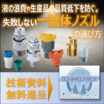 技術資料:失敗しない一流体ノズル選び/タンク洗浄ノズル選定ガイド 製品画像