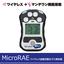 ワイヤレス拡散式複合ガス検知器『MicroRAE』※展示会出展 製品画像