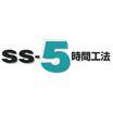 床改修工法『SS-5時間工法』 製品画像