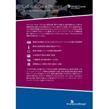 Cell and Gene Therapy/細胞治療・遺伝子治療 製品画像