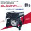 ハイブリッド式 非常用可搬型発電機『ELSONA』 製品画像