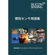【無料プレゼント】慣性センサ用語集 製品画像