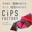 中小企業向け生産管理システム「シップス・ファクトリー」 製品画像