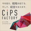 製造業向け生産管理システム「シップス・ファクトリー」 製品画像