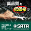 【SATA(サタ)】工具特集★プロが認めるツールメーカー 製品画像