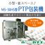MS-50HS型 PTP包装機(小型・省スペースなPTP包装機) 製品画像