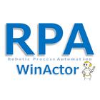 【働き方改革】Windows 操作ロボット『Win Actor』 製品画像