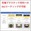 プラスチック製品の金属コーティング、DLC(TAC)コーティング 製品画像
