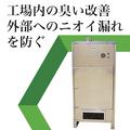 中和消臭器『VFD-SRX/SRXT』 製品画像