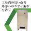 排気から工場内の臭い改善まで 中和消臭器『VFD-SRX』 製品画像