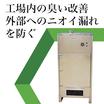 工場内の臭いを改善!ファン付き 中和消臭器『VFD-SRX』 製品画像