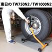 大型車ホイールナット締付用トルクレンチ TW2シリーズ 製品画像