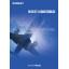 総合カタログ 航空灯火施設用製品 製品画像