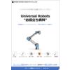 ユニバーサルロボット社製 協働ロボット『UR/URe』 製品画像